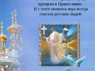 В 988г. была крещена Русь, крещена в Православие. И с этого момента вера всег
