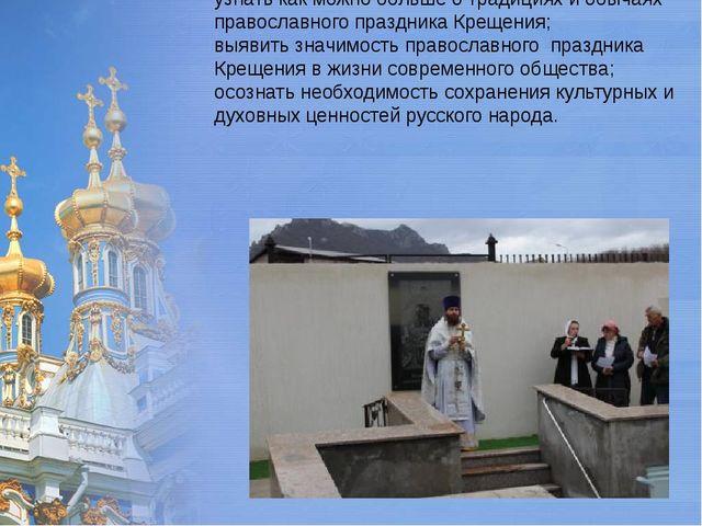 Цели работы: узнать как можно больше о традициях и обычаях православного праз...