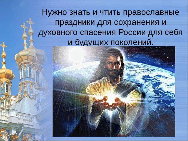 Нужно знать и чтить православные праздники для сохранения и духовного спасени...