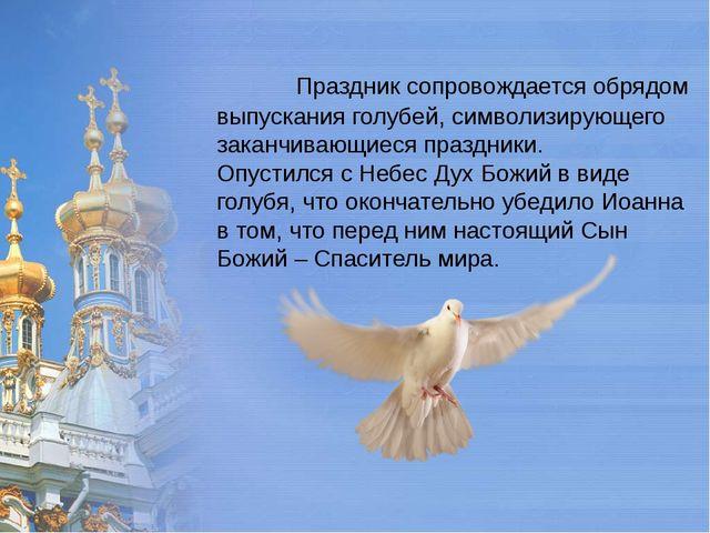 Праздник сопровождается обрядом выпускания голубей, символизирующего заканчи...