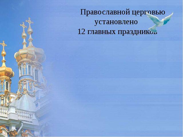 Православной церковью установлено 12 главных праздников