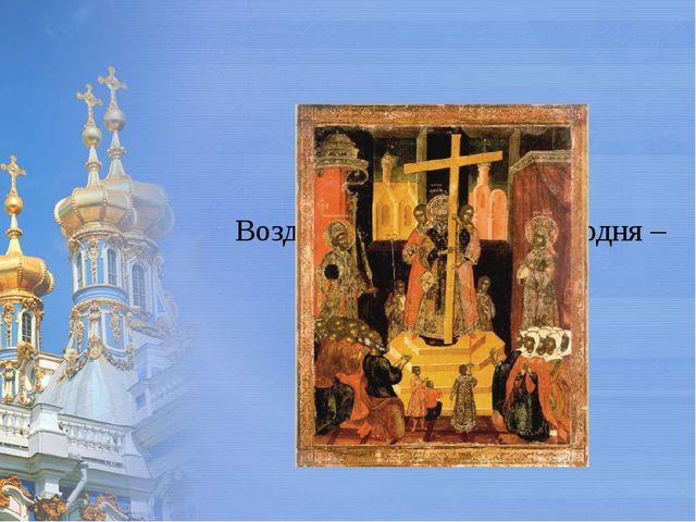 Воздвижение Креста Господня – 27 сентября