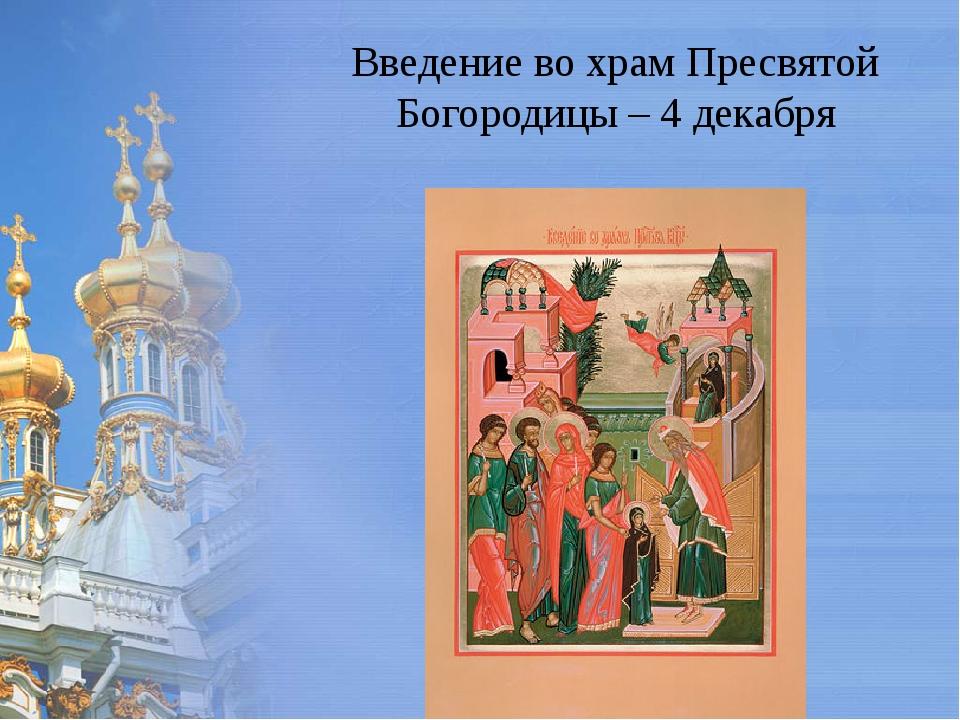Введение во храм Пресвятой Богородицы – 4 декабря