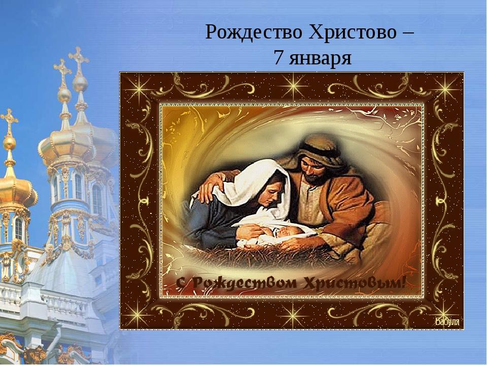 Рождество Христово – 7 января