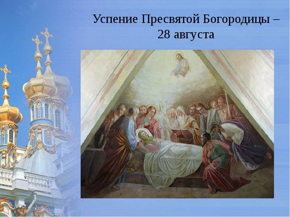 Успение Пресвятой Богородицы – 28 августа