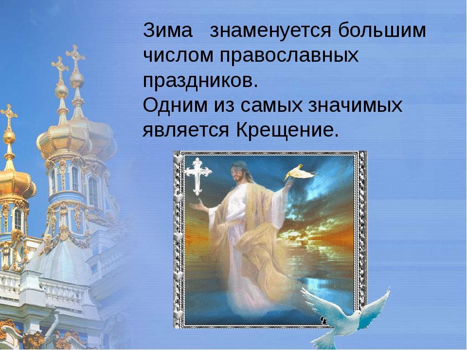 Зима знаменуется большим числом православных праздников. Одним из самых значи...