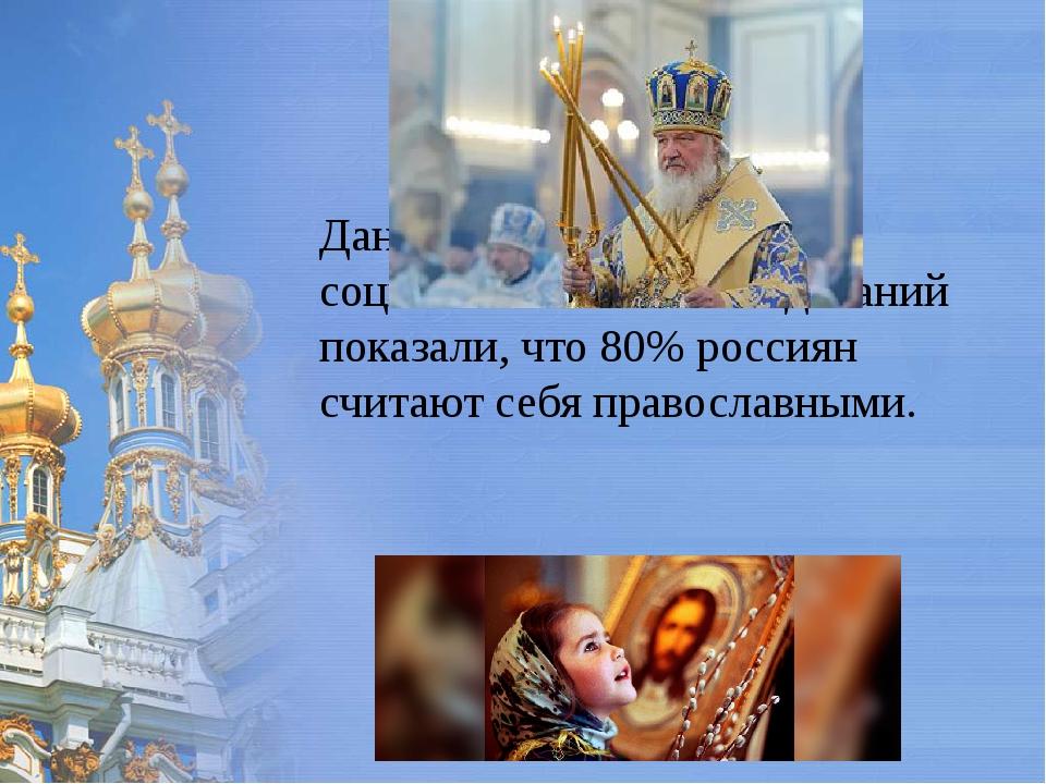 Данные последних социологических исследований показали, что 80% россиян счит...