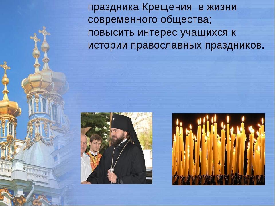 Мы поставили перед собой задачи: изучить историю возникновения праздника Кре...