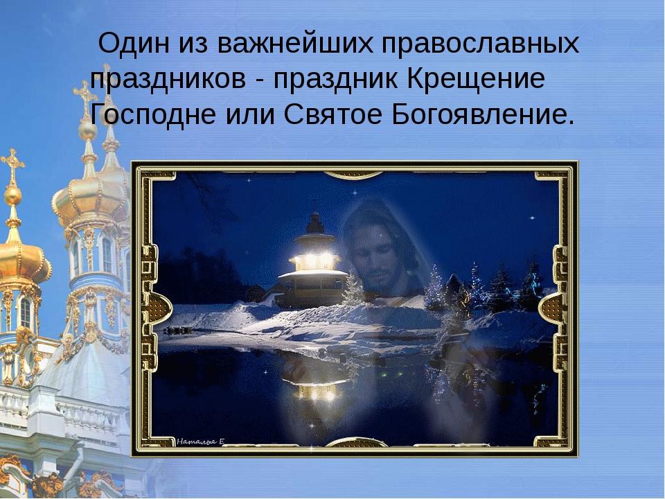 Один из важнейших православных праздников - праздник Крещение Господне или С...