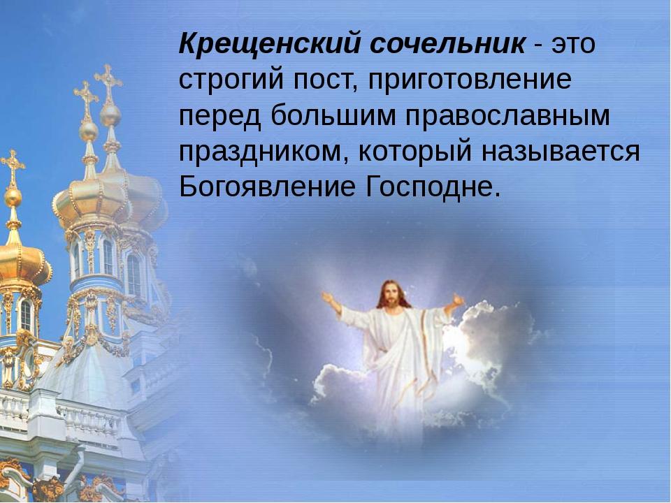 Крещенский сочельник - это строгий пост, приготовление перед большим правосла...