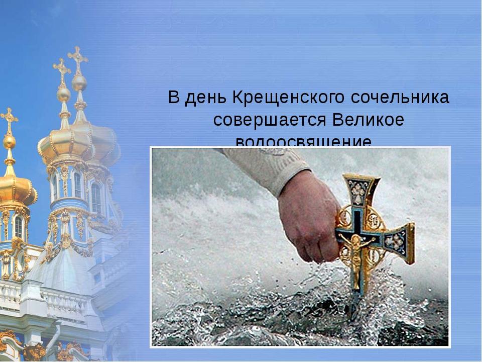 В день Крещенского сочельника совершается Великое водоосвящение.