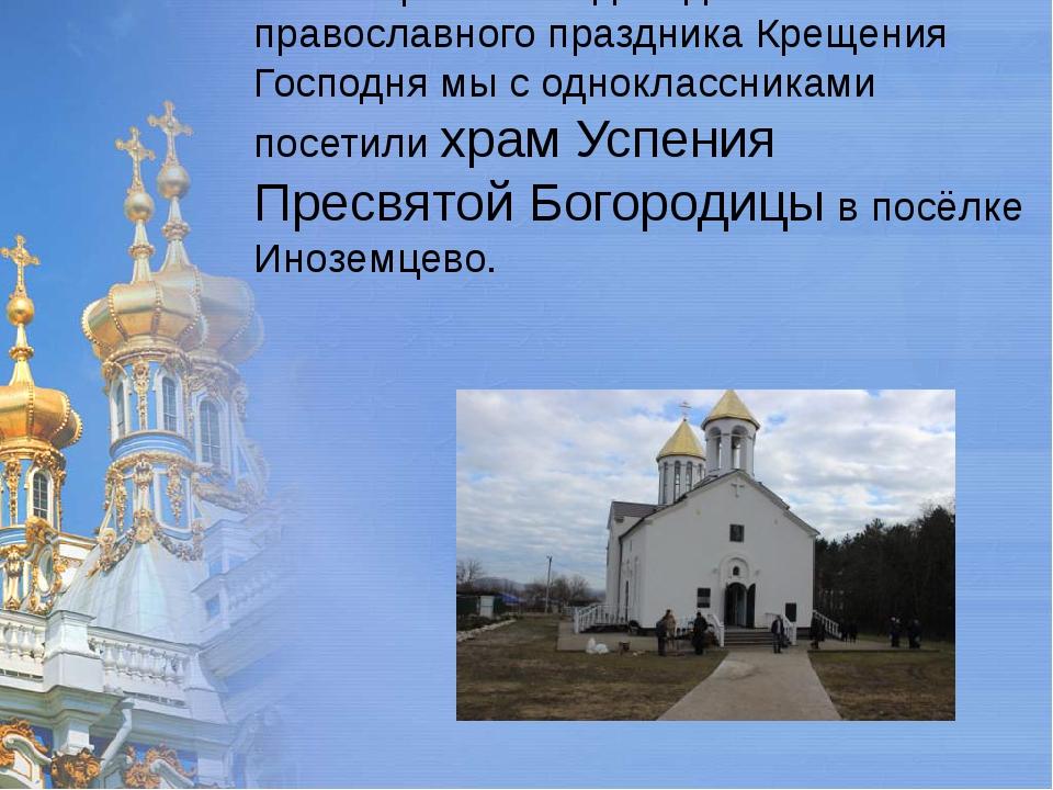 19 января 2016 года в день Великого православного праздника Крещения Господня...