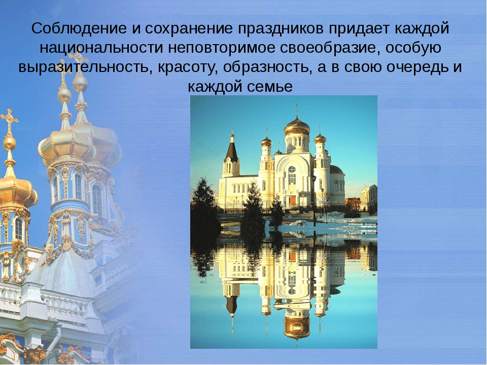 Соблюдение и сохранение праздников придает каждой национальности неповторимое...