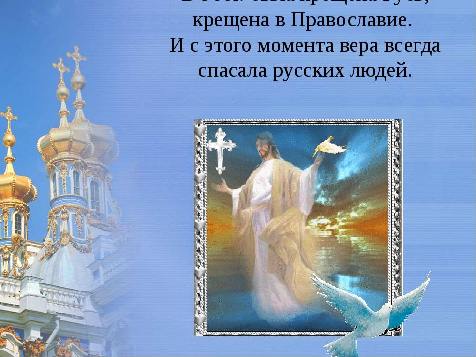 В 988г. была крещена Русь, крещена в Православие. И с этого момента вера всег...