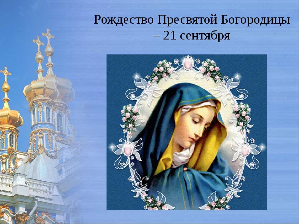 Рождество Пресвятой Богородицы – 21 сентября