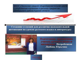 Создание условий для развития положительной мотивации на уроках русского язы