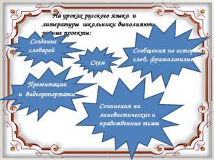 На уроках русского языка и литературы школьники выполняют разные проекты: Со