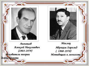 Леонтьев Алексей Николаевич (1903-1979) Основатель теории деятельности Масло