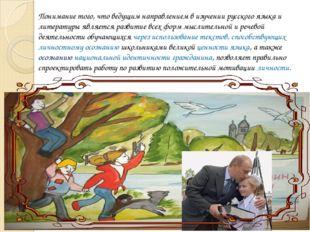 Понимание того, что ведущим направлением в изучении русского языка и литерат