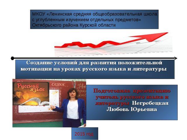 Создание условий для развития положительной мотивации на уроках русского язы...