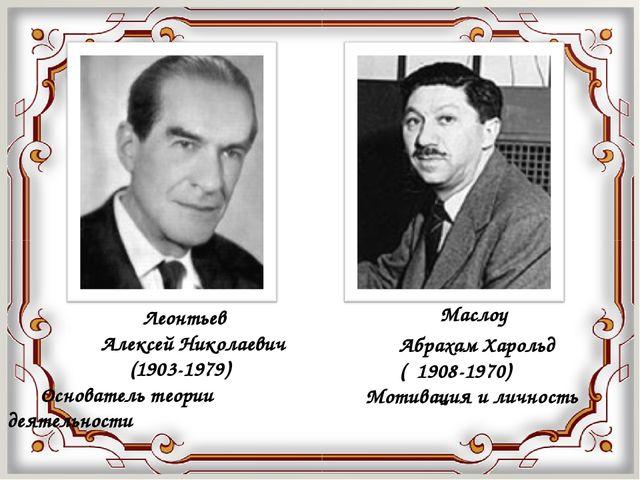 Леонтьев Алексей Николаевич (1903-1979) Основатель теории деятельности Масло...