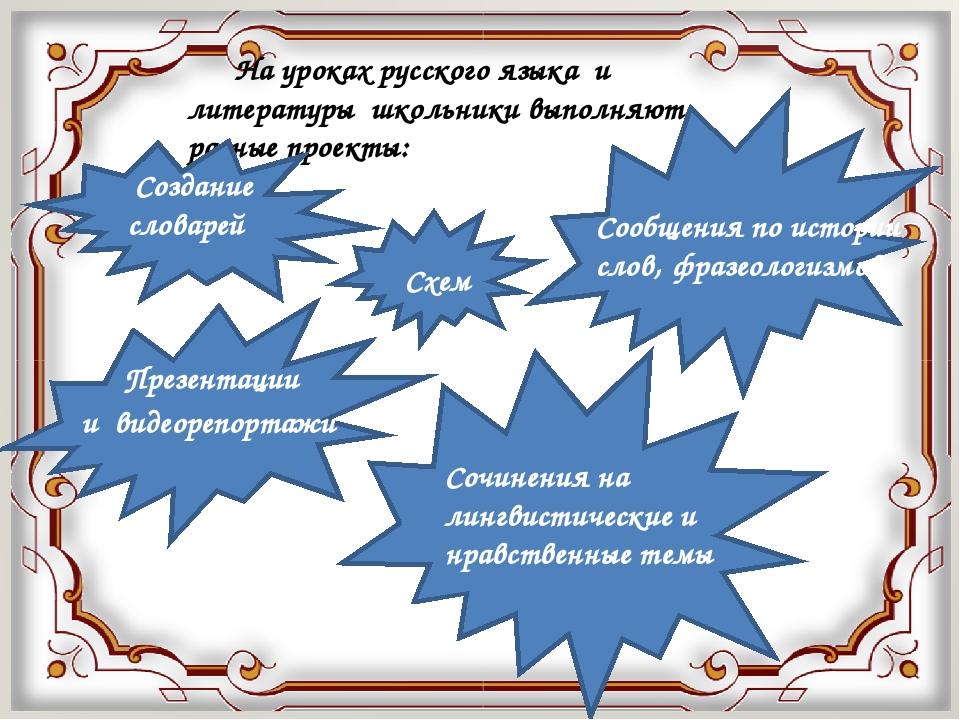 На уроках русского языка и литературы школьники выполняют разные проекты: Со...