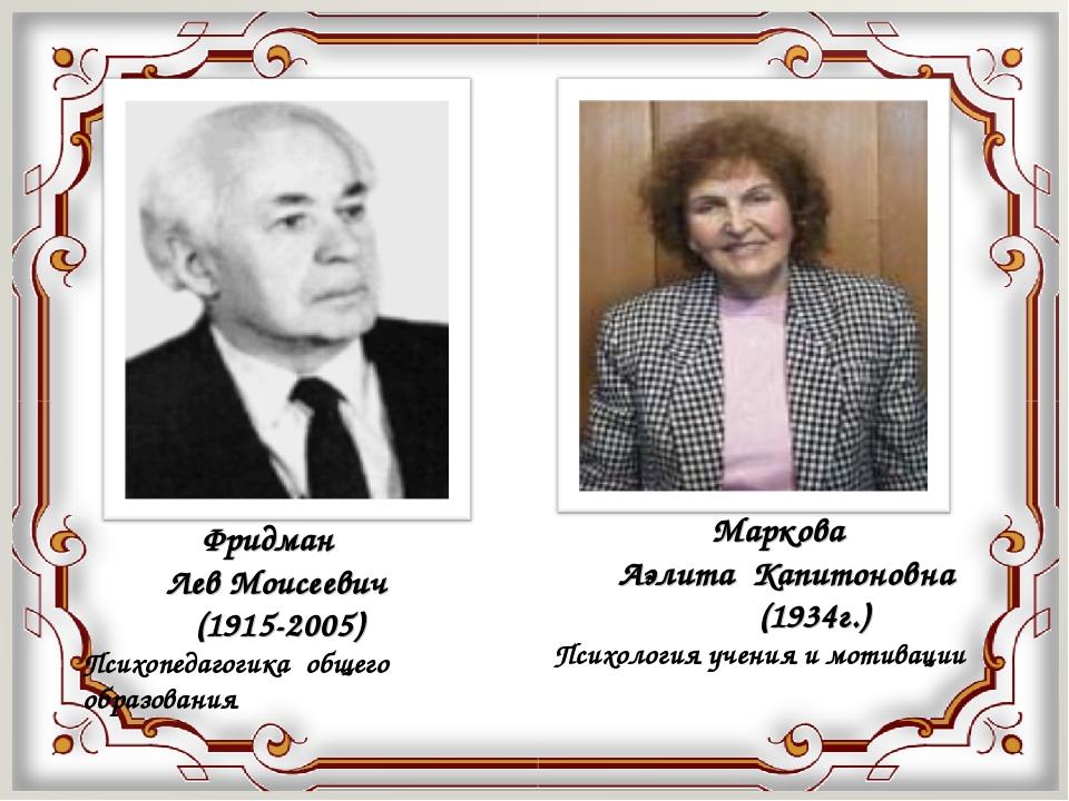 Маркова Аэлита Капитоновна (1934г.) Психология учения и мотивации Фридман Ле...