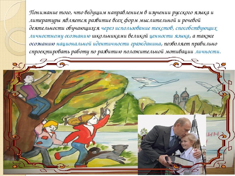 Понимание того, что ведущим направлением в изучении русского языка и литерат...