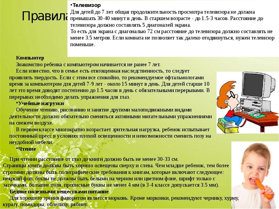 Правила Телевизор Для детей до 7 лет общая продолжительность просмотра телеви...