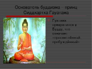 Основатель буддизма – принц Сиддхартха Гауатама Гуатама превратился в Будду,