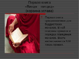 Первая книга «Виная – питака» (корзина устава) Первая книга предназначена для
