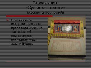 Вторая книга «Суттанта – питака» (корзина поучений) Вторая книга содержит осн