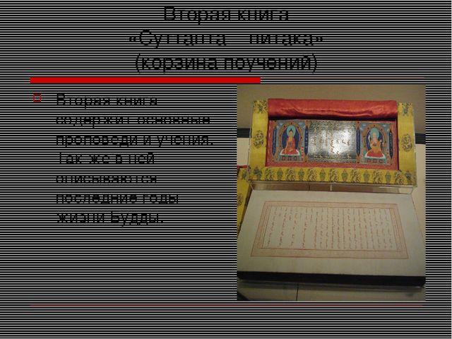 Вторая книга «Суттанта – питака» (корзина поучений) Вторая книга содержит осн...