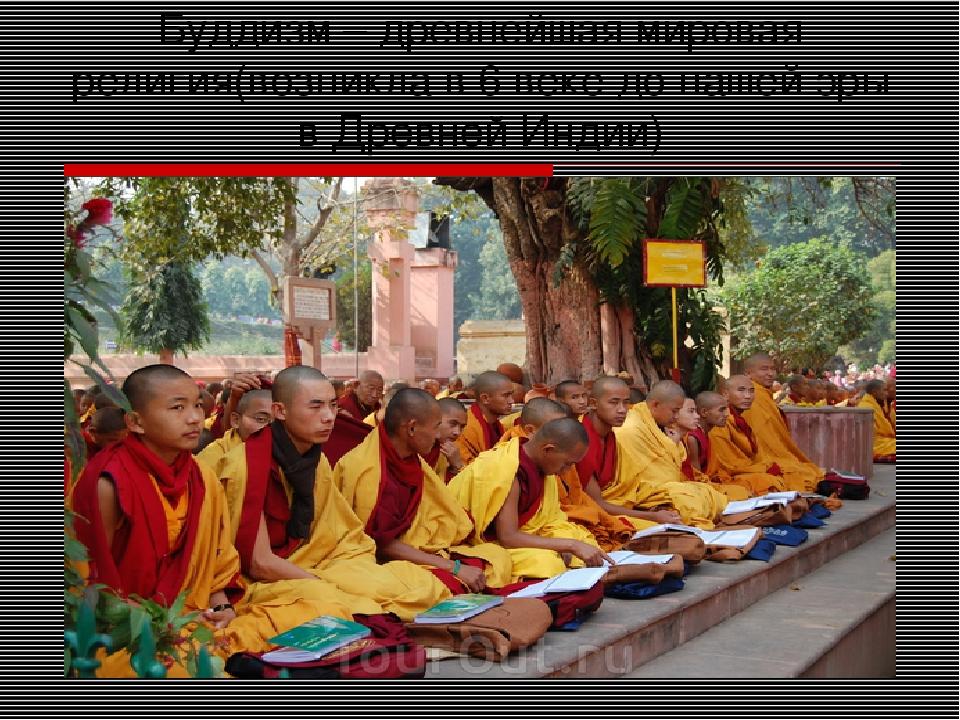 Буддизм – древнейшая мировая религия(возникла в 6 веке до нашей эры в Древней...