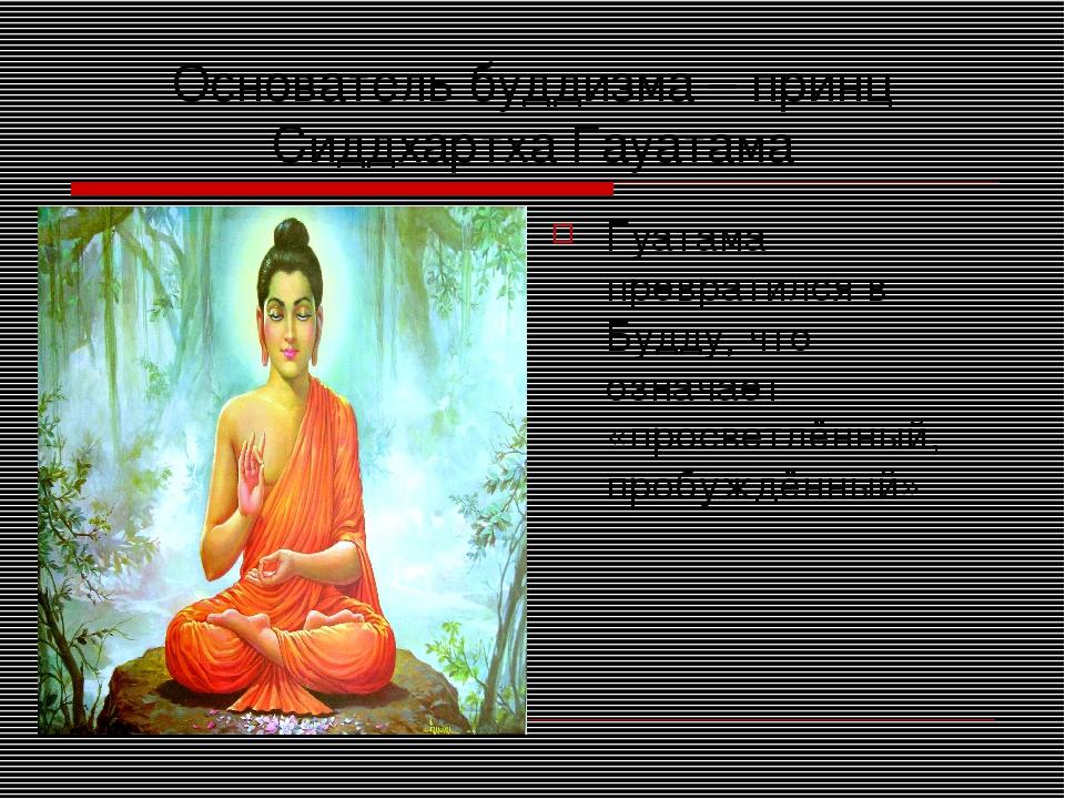Основатель буддизма – принц Сиддхартха Гауатама Гуатама превратился в Будду,...