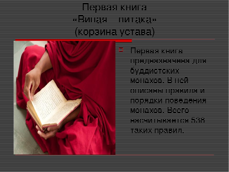 Первая книга «Виная – питака» (корзина устава) Первая книга предназначена для...