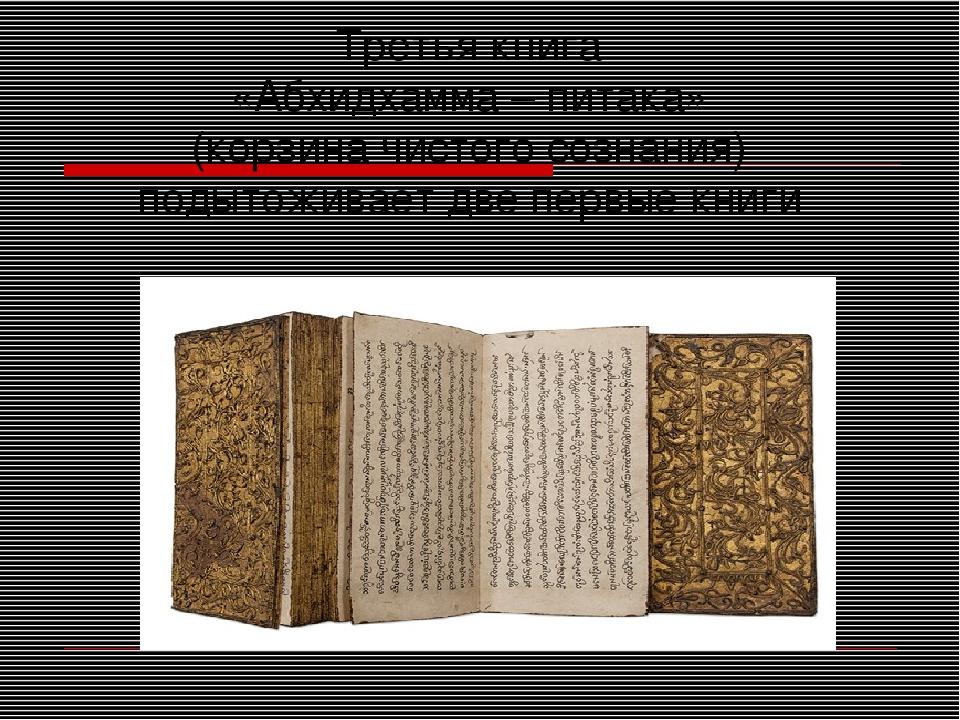 Третья книга «Абхидхамма – питака» (корзина чистого сознания) подытоживает дв...