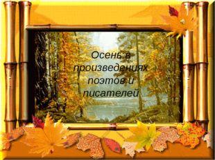 Осень в произведениях поэтов и писателей