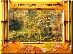 И. Остроухов. Золотая осень.