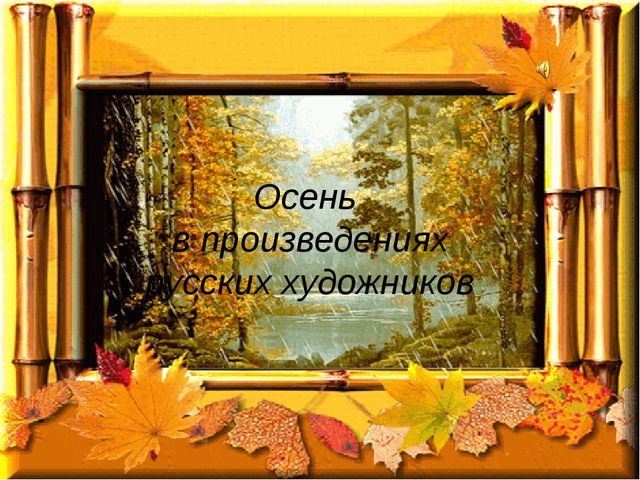 Осень в произведениях русских художников