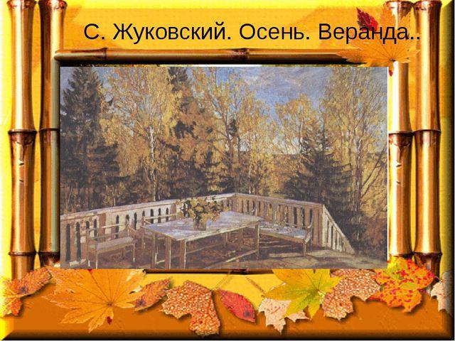 С. Жуковский. Осень. Веранда..