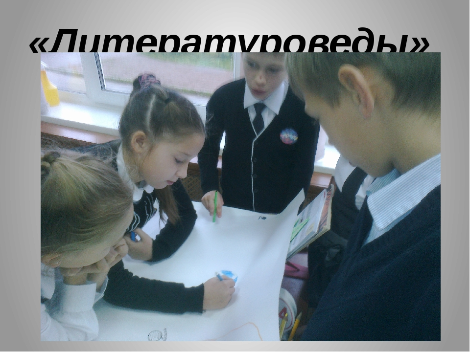 «Литературоведы»