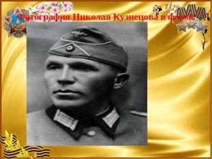Фотография Николая Кузнецова в форме обер-лейтенанта