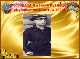 Фотография « Ника Кузнецов- выпускник семилетки.1926г.»