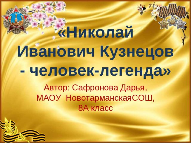 «Николай Иванович Кузнецов - человек-легенда» Автор: Сафронова Дарья, МАОУ Но...