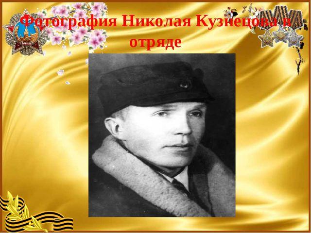 Фотография Николая Кузнецова в отряде