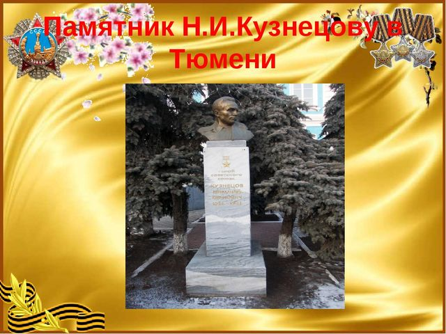 Памятник Н.И.Кузнецову в Тюмени