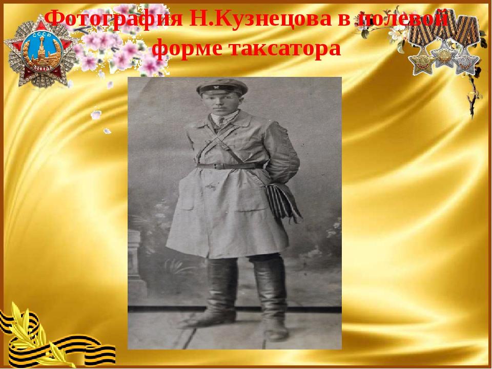 Фотография Н.Кузнецова в полевой форме таксатора