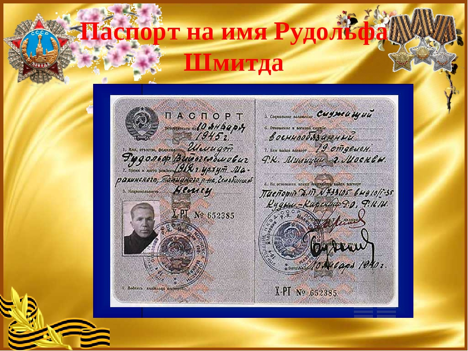 Паспорт на имя Рудольфа Шмитда