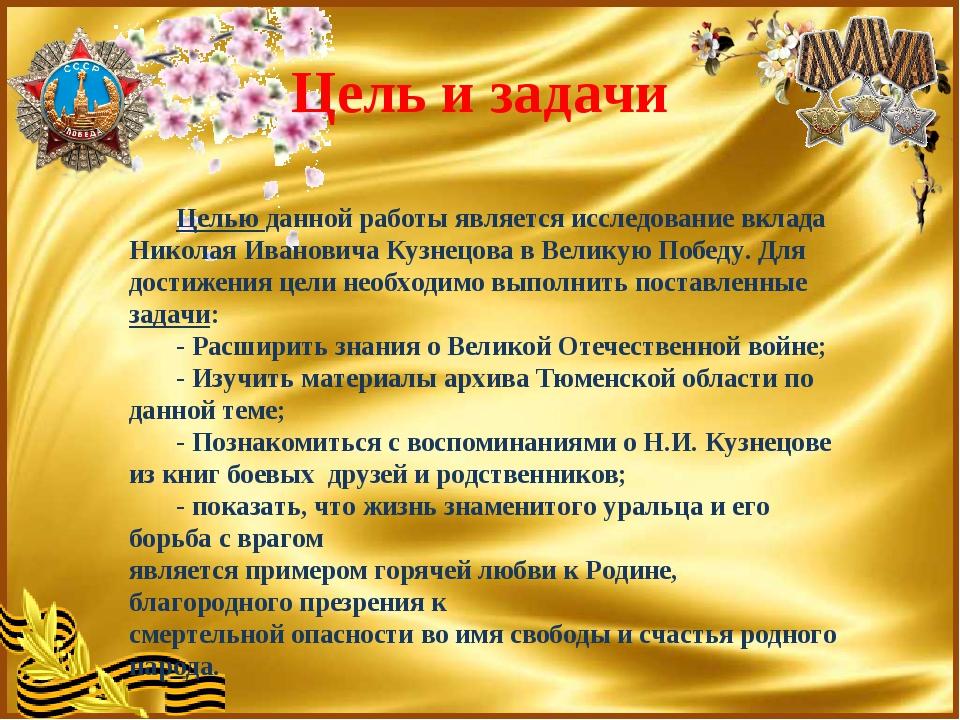 Цель и задачи Целью данной работы является исследование вклада Николая Иванов...